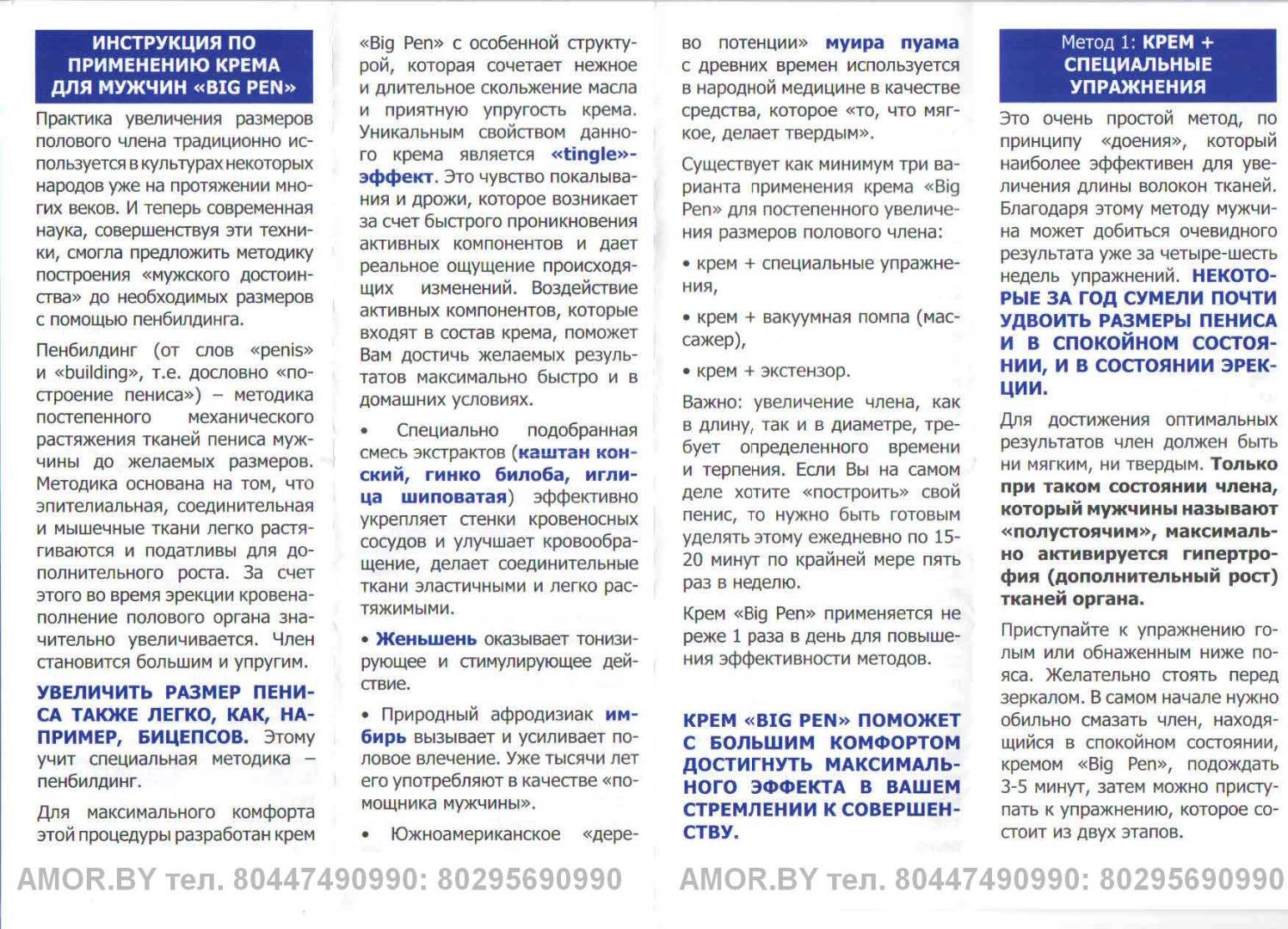Спрей для увеличения члена Доминатор в Минске