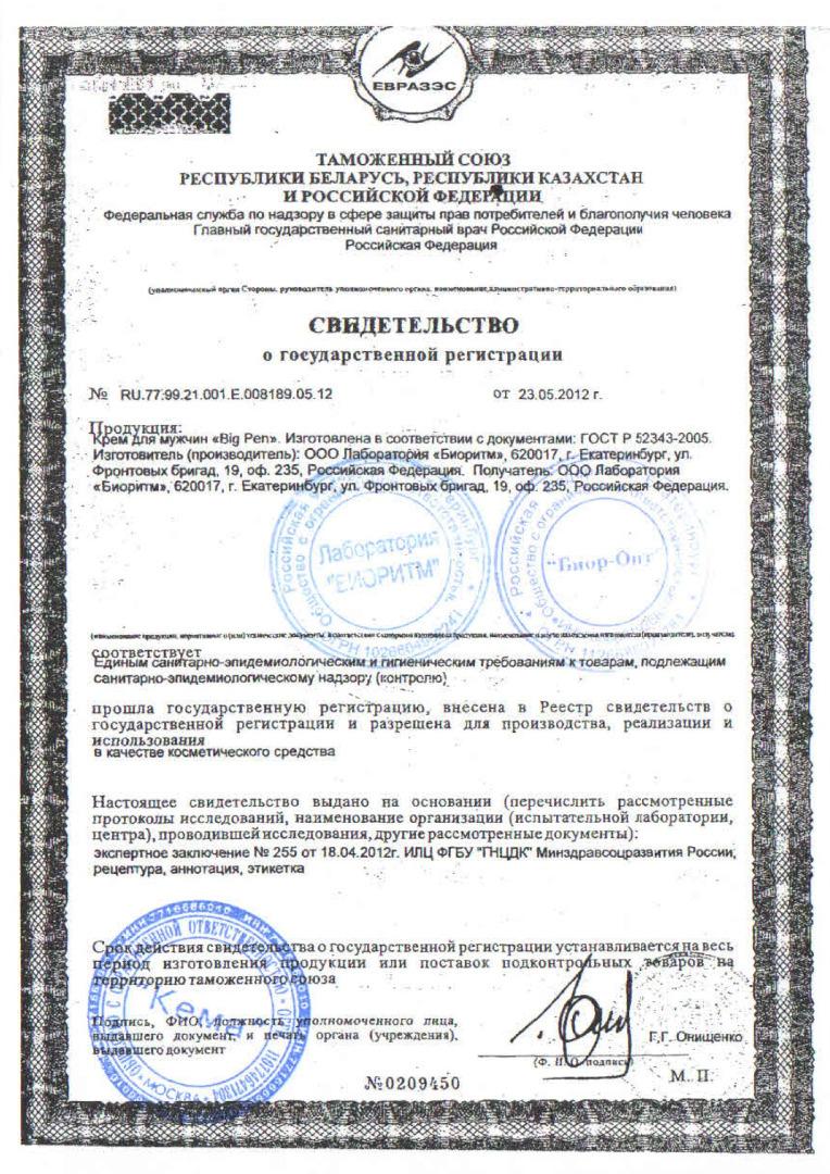 Увеличение полового члена в Минске онлайн запись цены и отзывы