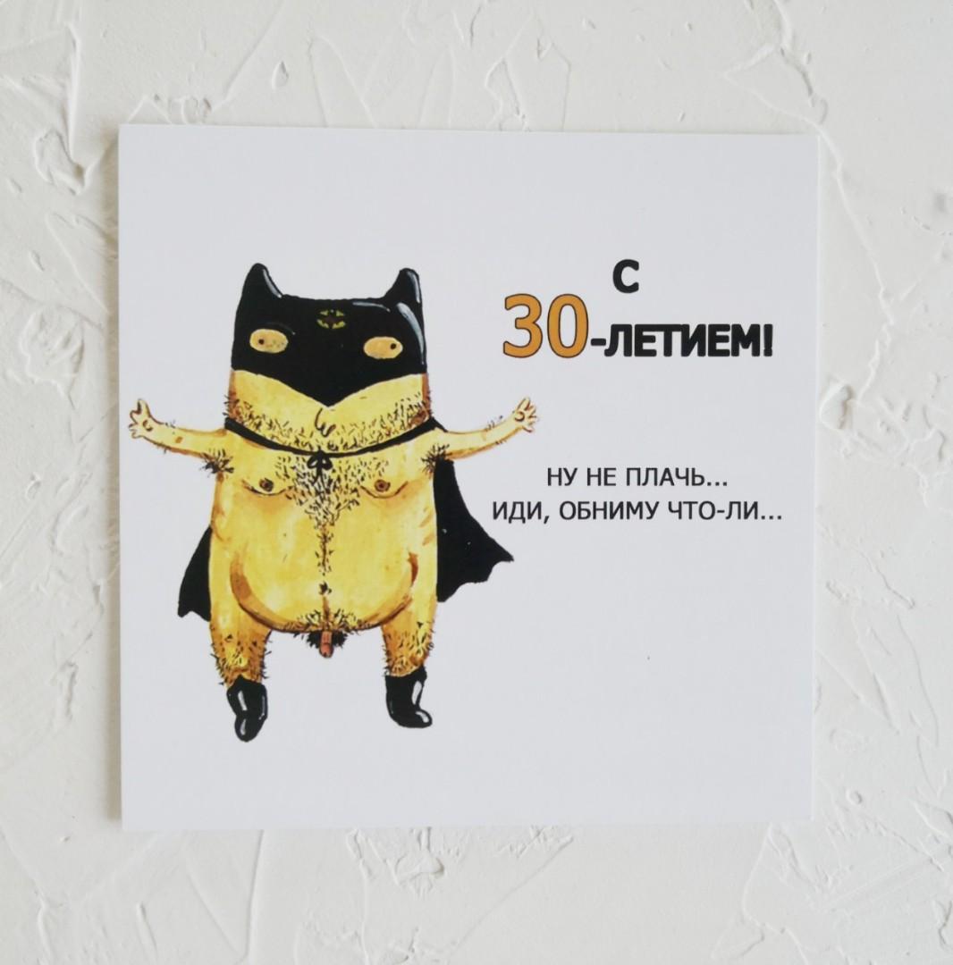 Юмор открытки с 30 летием