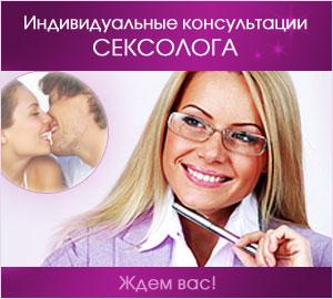 konsultatsiya-seksologa-dlya-par